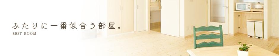 二人に一番似合う部屋。