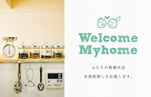 WelcomeMyhome ふたりの新婚生活 お部屋探しを応援します。