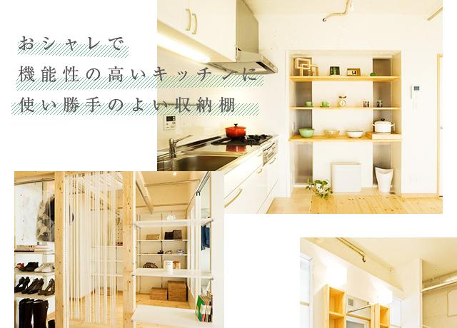 おシャレで機能性の高いキッチンに使い勝手のよい収納棚