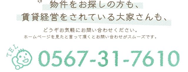 物件をお探しの方も、賃貸経営をされている大家さんも、どうぞお気軽にお問い合わせください。ホームページを見たと言って頂くとお問い合わせがスムーズです。TEL.0567-31-7610