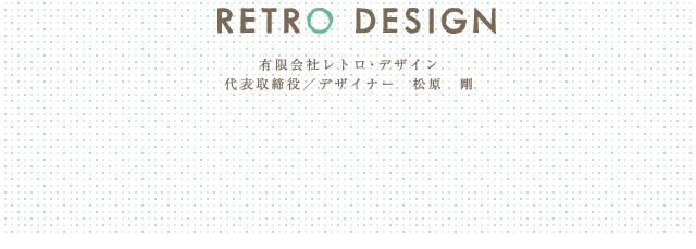 RETORO DESIGN 有限会社レトロ・デザイン 代表取締役/デザイナー 松原 剛