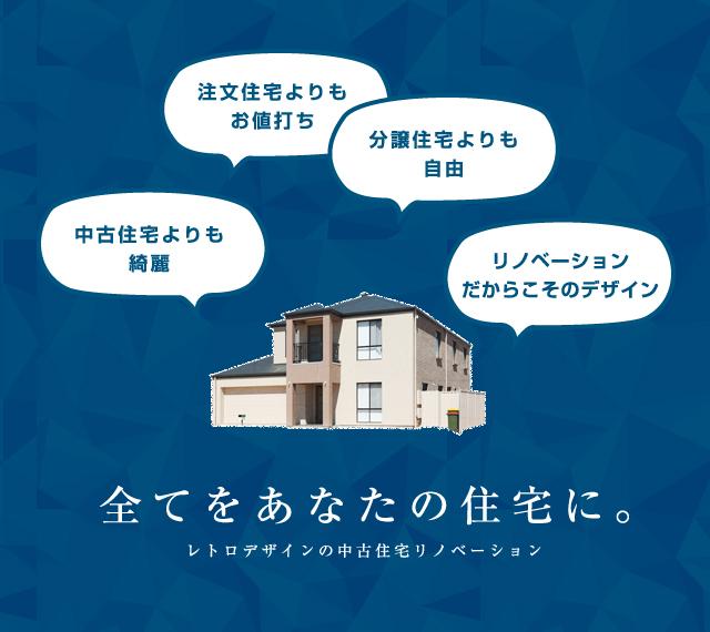 中古住宅よりも綺麗 注文住宅よりもお値打ち 分譲住宅よりも自由 リノベーションだからこそのデザイン 全てをあなたの住宅に。レトロデザインの中古住宅リノベーション