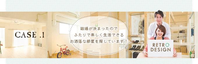 CASE.1 結婚が決まったのでふたりで楽しく生活できるお洒落な部屋を探しています!