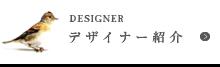 DESIGNER デザイナー紹介