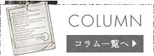 COLUMN コラム一覧へ