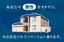 中古住宅フルリノベーション承ります
