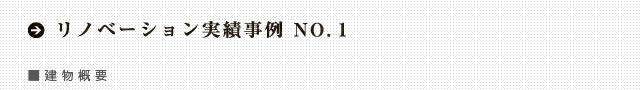 リノベーション実績事例NO.1 ■建物概要